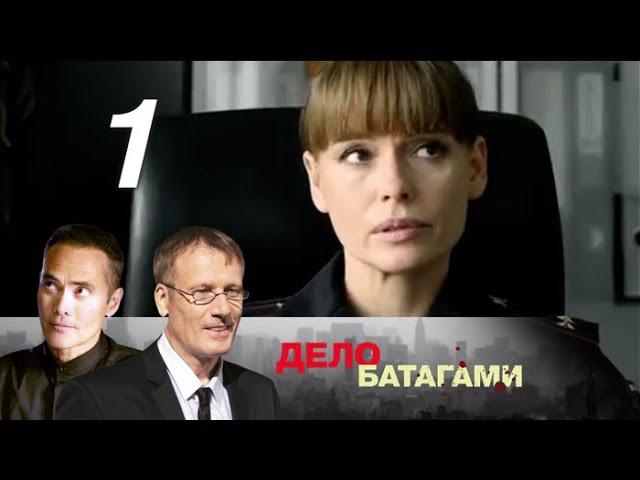 Дело Батагами. Санитар - 1 серия (2014)