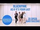 [Koreos Variety] EP 41 2x Speed Dance Challenge: BLACKPINK 블랙핑크 - AS IF IT'S YOUR LAST 마지막처럼