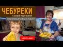 Чебуреки с сырой картошкой Для любимого внука