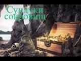 Места респа Золотых сундуков сокровищ в Black Desert