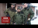 Фильм Би би си Новые воины Российской империи на Украине BBC Russian