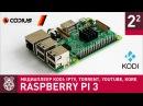 Raspbery Pi 3 медиаплеер KODI – IPTV, торрент-видео онлайн без загрузки, YouTube, Kore – Часть 2.2