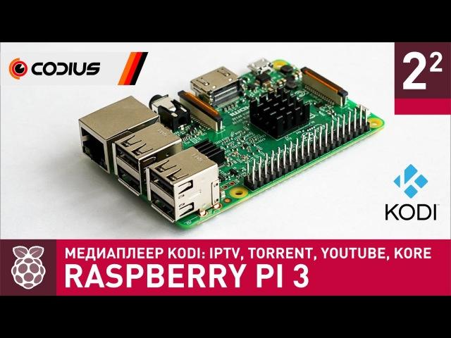 Raspbery Pi 3: медиаплеер KODI – IPTV, торрент-видео онлайн без загрузки, YouTube, Kore – Часть 2.2