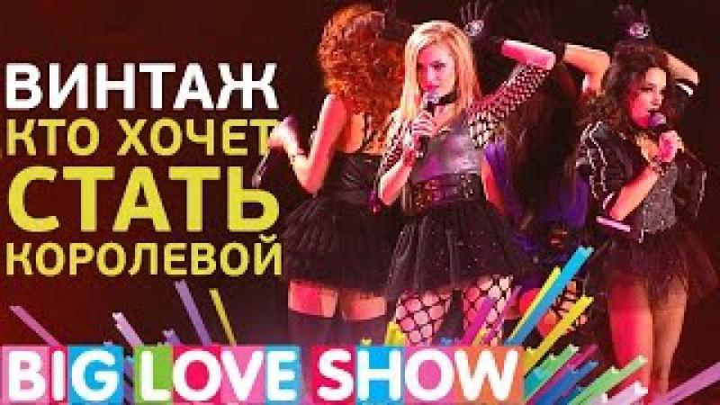 Винтаж Кто хочет стать королевой Big Love Show 2017