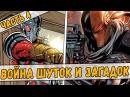 ДЭДШОТ ПРОТИВ ДЕФСТРОУКА Война шуток и загадок часть 4 - Batman 28