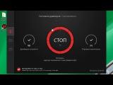 IObit Driver Booster Pro 5.1.3.488 + Portable + ключ активации
