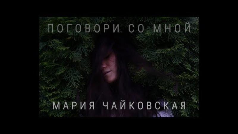 Мария Чайковская Поговори со мной
