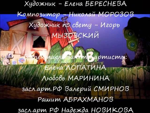 Котенок по имени Гав - Ярославский театр кукол