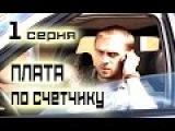 Сериал Плата по счетчику 1 серия (1-4 серия) - Русский сериал HD