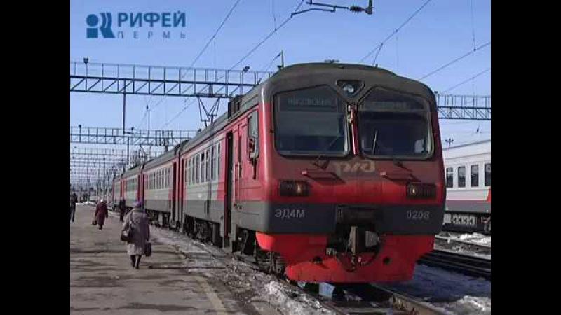 Оплачиваем проезд Городская электричка в Перми