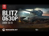 WoT Blitz. Обзор танка AMX 50 B