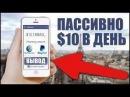 Заработок с Globus Мобайл без вложений Реально Пассивный доход ВЫВОД 35$