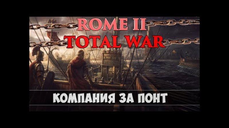 Total War. Rome II. Серия 7. Новая кампания. Легенда. Понт.
