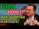 БУНИЧ. Точка зрения - роль бизнеса и банков в экономике России 29.09.17