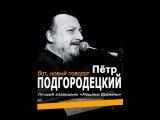 80-90 русские хиты 80-х 90-х песни клипы 2000 музыка 90-2000 годов песня Поворот