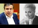 Саакашвили и Максакова Тайная связь. Прямой эфир от 26.06.17