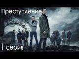 Сериал «Преступление» - 1 серия (2017)