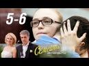 Семейные обстоятельства 2017. 5 и 6 серия. Новый фильм, мелодрама @ Русские сериалы