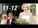 Семейные обстоятельства (2017). 11 и 12 серия. Новый фильм, мелодрама @ Русские сериалы