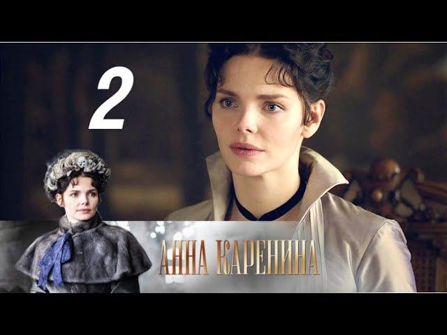 Анна Каренина 2 серия 2017 Драма экранизация @ Русские сериалы