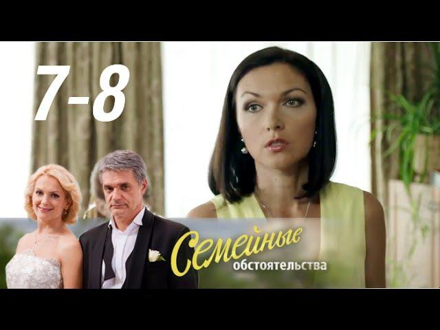 Семейные обстоятельства (2017). 7 и 8 серия. Новый фильм, мелодрама @ Русские сериалы