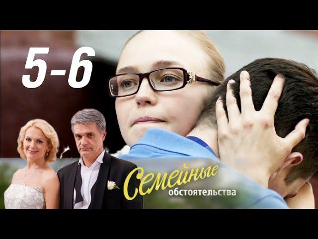 Семейные обстоятельства (2017). 5 и 6 серия. Новый фильм, мелодрама @ Русские сериалы
