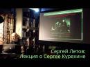 Сергей Летов Лекция Сергей Курехин Петербургский Моцарт и его круг часть 1