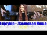 Ламповая няша (Enjoykin) Как играть на гитаре + ТАБУЛАТУРА (Карина) | Уроки гитары от Pla...