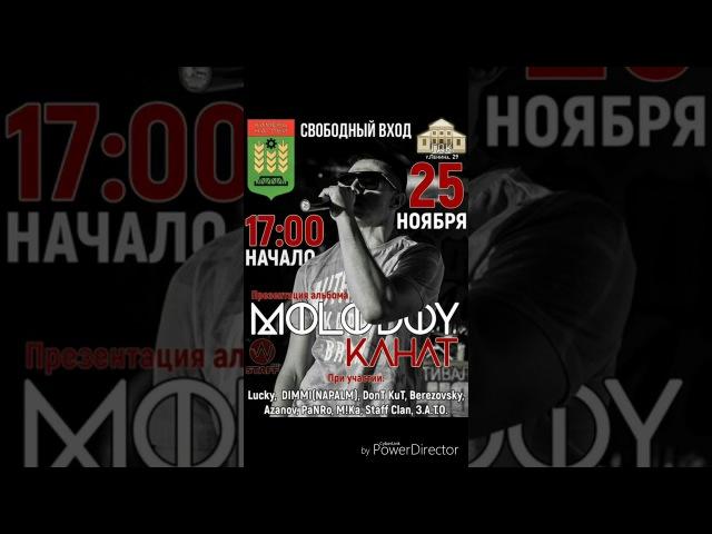 PaNRo - Приглос 25 ноября