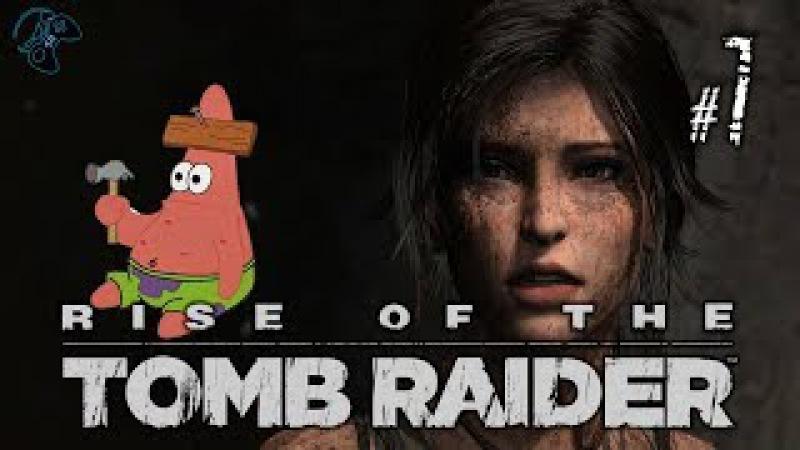 ●ДА КАК! А, вот же))● Rise of the Tomb Raider - прохождение на русском 8