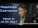 Надежда Савченко, народный депутат, в Вечернем прайме телеканала 112 Украина, 20....