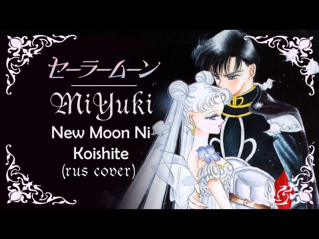 MiYuki - New moon ni koishite (rus cover) Sailor Moon Crystal 3 OP
