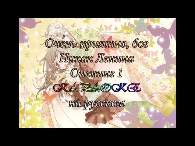 Очень приятно, бог - Сhocola_караОКе на русском под плюс
