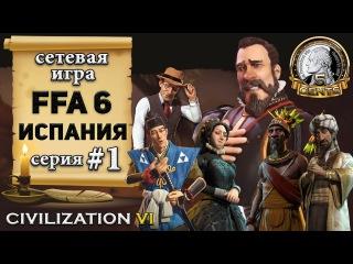 Испания в сетевой игре Civilization 6   VI – #FFA 6 – 1 серия «Интриганы»
