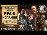 Испания в сетевой игре Civilization 6 | VI – #FFA 6 – 1 серия «Интриганы»