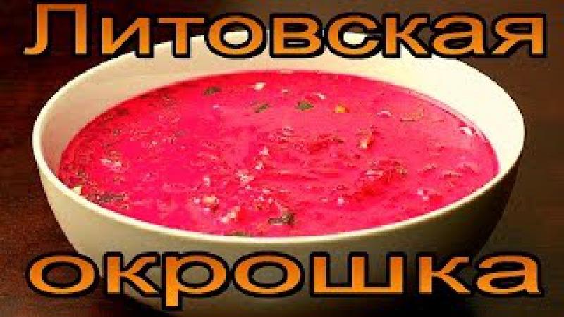 Борщ по литовски блюдо для жаркого лета шалтыбарщай