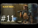 ПРОХОЖДЕНИЕ Half Life BLACK MESA 11
