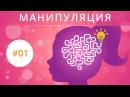 10 СПОСОБОВ НЕГАТИВНОЙ МАНИПУЛЯЦИИ ЛЮДЬМИ Психология отношений