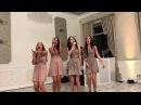 Песня подружек невесты для Лаптевых