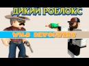 🔫 Бандиты VS шерифы перестрелка в Роблокс Wild Revolvers Дикий Револьвер Дерзкие люди  ...