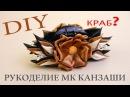 Краб Крабыч Новые лепестки Канзаши Hair crab New video of MK Kanzashi