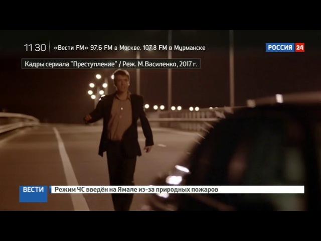Новости на «Россия 24» • Сезон • Герои сериала Преступление расследуют убийство в декорациях психологической драмы