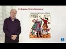 5 4 Реформы Петра Великого