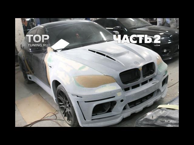 Тюнинг BMW X6 - Обвес Tycoon EVO M - Часть 2 - Подгонка обвеса