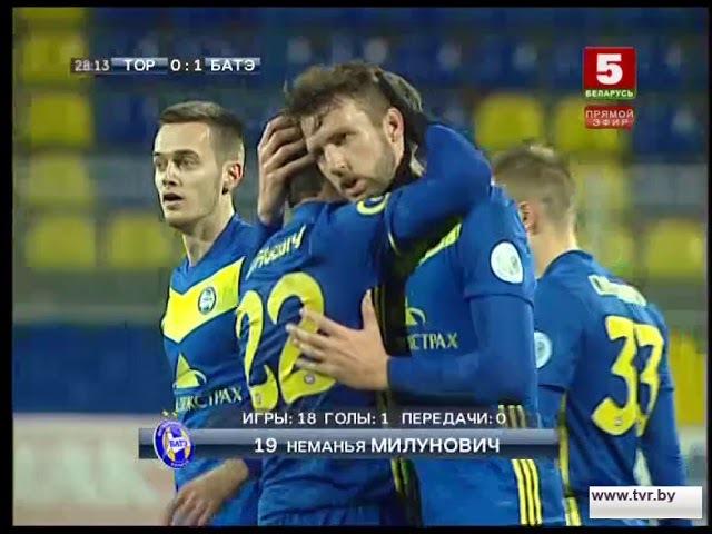 0 1 Неманья Милунович Торпедо БелАЗ БАТЭ 06 11 2017 Высшая лига 28 тур