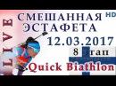 Биатлон. Кубок мира 2016/2017. 8-й этап, Контиолахти. Смешанная эстафета 12.03.2017г.