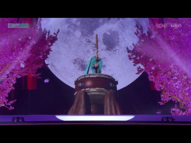 【Hatsune Miku × Kodo Special Live 】2017 HD 1080p60 【初音ミク×鼓童】