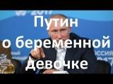 Путин о беременной девочке из США Putin about the pregnant girl from USA