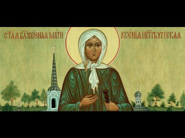 Сборник Песни о Святой Блаженной Ксении Петербургской