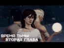 Симс 3 сериал с озвучкой Время Тьмы - 2 серия